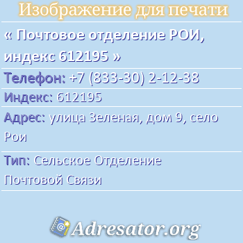Почтовое отделение РОИ, индекс 612195 по адресу: улицаЗеленая,дом9,село Рои