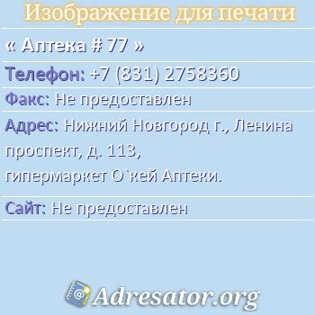Аптека # 77 по адресу: Нижний Новгород г., Ленина проспект, д. 113, гипермаркет О`кей Аптеки.