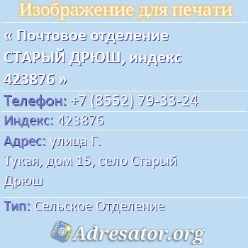Почтовое отделение СТАРЫЙ ДРЮШ, индекс 423876 по адресу: улицаГ. Тукая,дом15,село Старый Дрюш