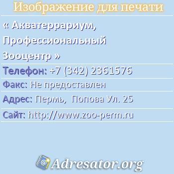 Акватеррариум, Профессиональный Зооцентр по адресу: Пермь,  Попова Ул. 25
