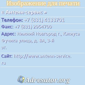 Антенн-сервис по адресу: Нижний Новгород г., Юлиуса Фучика улица, д. 8А, 3-й эт.