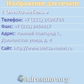 Олекса-мебель по адресу: Нижний Новгород г., Должанская улица, д. 4