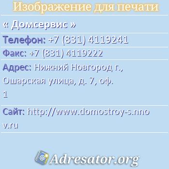 Домсервис по адресу: Нижний Новгород г., Ошарская улица, д. 7, оф. 1
