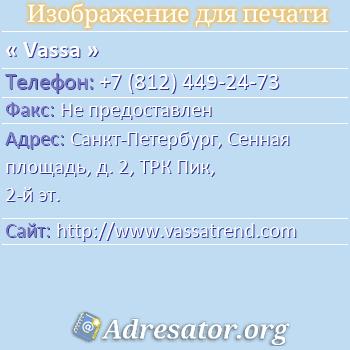 Vassa по адресу: Санкт-Петербург, Сенная площадь, д. 2, ТРК Пик, 2-й эт.
