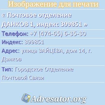 Почтовое отделение ДАНКОВ 1, индекс 399851 по адресу: улицаЗАЙЦЕВА,дом14,г. Данков