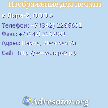 Лира-2, ООО по адресу: Пермь,  Леонова Ул.