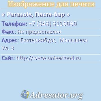 Parasole, Паста-бар по адресу: Екатеринбург,  Малышева Ул. 3
