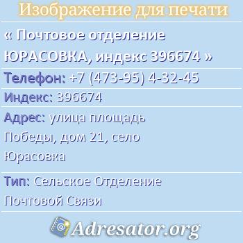 Почтовое отделение ЮРАСОВКА, индекс 396674 по адресу: улицаплощадь Победы,дом21,село Юрасовка