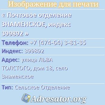 Почтовое отделение ЗНАМЕНСКОЕ, индекс 399892 по адресу: улицаЛЬВА ТОЛСТОГО,дом18,село Знаменское