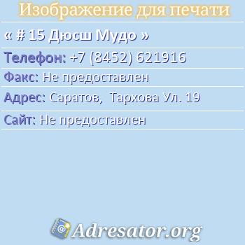 # 15 Дюсш Мудо по адресу: Саратов,  Тархова Ул. 19