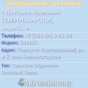 Почтовое отделение СЕВЕРОТАТАРСКОЕ, индекс 632115 по адресу: ПереулокКооперативный,дом7,село Северотатарское