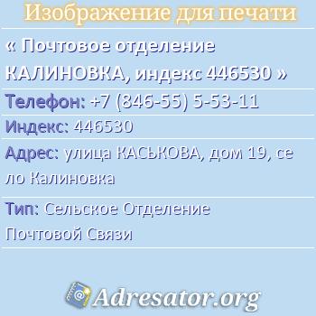 Почтовое отделение КАЛИНОВКА, индекс 446530 по адресу: улицаКАСЬКОВА,дом19,село Калиновка