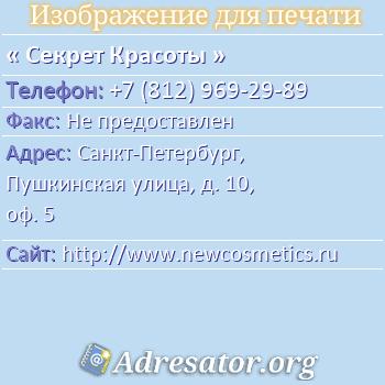 Секрет Красоты по адресу: Санкт-Петербург, Пушкинская улица, д. 10, оф. 5