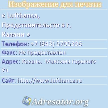 Lufthansa, Представительсто в г. Казани по адресу: Казань,  Максима горького Ул.