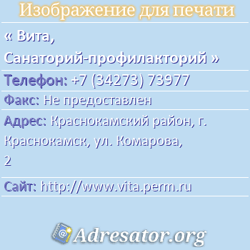 Вита, Санаторий-профилакторий по адресу: Краснокамский район, г. Краснокамск, ул. Комарова, 2