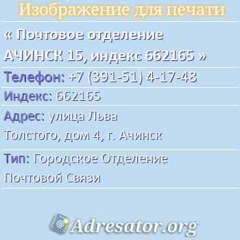 Почтовое отделение АЧИНСК 15, индекс 662165 по адресу: улицаЛьва Толстого,дом4,г. Ачинск