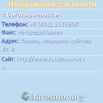 Богатырь-люкс по адресу: Казань,  Маршала чуйкова Ул. 2