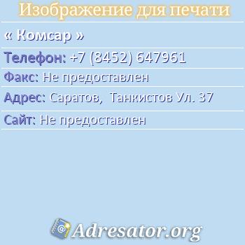 Комсар по адресу: Саратов,  Танкистов Ул. 37