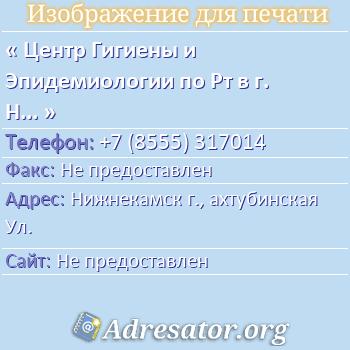 Центр Гигиены и Эпидемиологии по Рт в г. Нижнекамске и Нижнекамском Р-не Фгуз Филиал по адресу: Нижнекамск г., ахтубинская Ул.