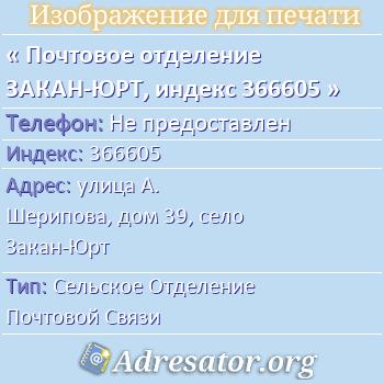 Почтовое отделение ЗАКАН-ЮРТ, индекс 366605 по адресу: улицаА. Шерипова,дом39,село Закан-Юрт