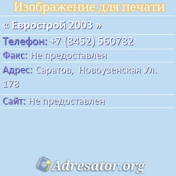 Еврострой 2003 по адресу: Саратов,  Новоузенская Ул. 178