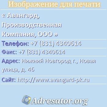 Авангард, Производственная Компания, ООО по адресу: Нижний Новгород г., Новая улица, д. 46