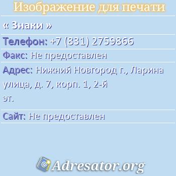 Знаки по адресу: Нижний Новгород г., Ларина улица, д. 7, корп. 1, 2-й эт.