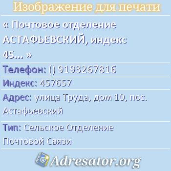 Почтовое отделение АСТАФЬЕВСКИЙ, индекс 457657 по адресу: улицаТруда,дом10,пос. Астафьевский