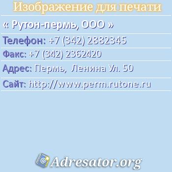 Рутон-пермь, ООО по адресу: Пермь,  Ленина Ул. 50