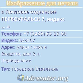 Почтовое отделение ПЕРВОУРАЛЬСК 7, индекс 623107 по адресу: улицаСакко и Ванцетти,дом3,г. Первоуральск