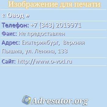 Овод по адресу: Екатеринбург,  Верхняя Пышма, ул. Ленина, 133