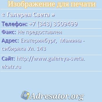 Галерея Света по адресу: Екатеринбург,  Мамина - сибиряка Ул. 143
