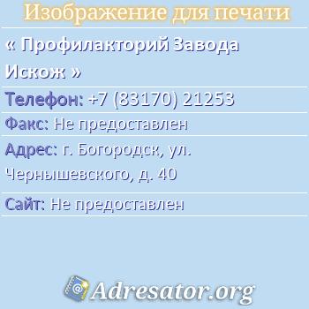Профилакторий Завода Искож по адресу: г. Богородск, ул. Чернышевского, д. 40