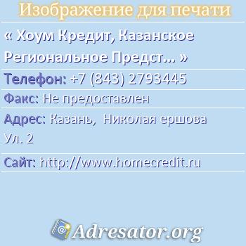 Казань: телефоны офиса, режим работы, схема проезда на карте.