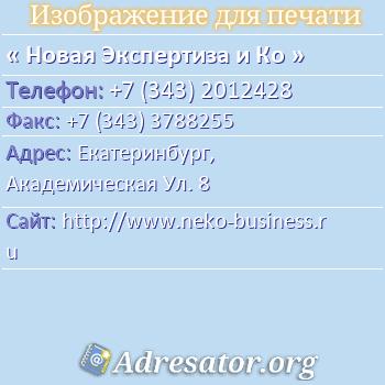 Новая Экспертиза и Ко по адресу: Екатеринбург,  Академическая Ул. 8