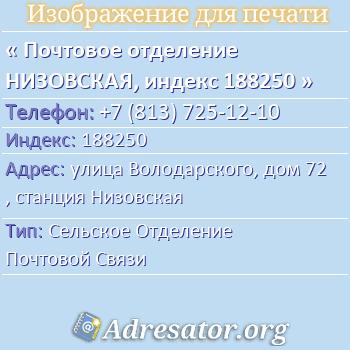 Почтовое отделение НИЗОВСКАЯ, индекс 188250 по адресу: улицаВолодарского,дом72,станция Низовская