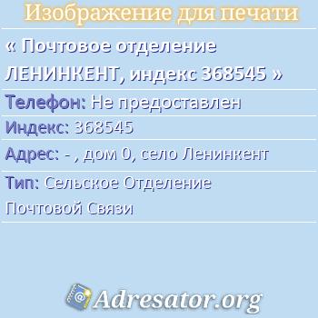 Почтовое отделение ЛЕНИНКЕНТ, индекс 368545 по адресу: -,дом0,село Ленинкент