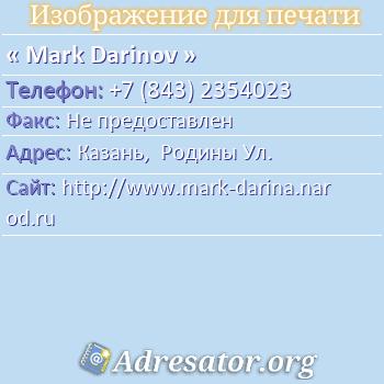 Mark Darinov по адресу: Казань,  Родины Ул.