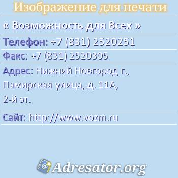 Возможность для Всех по адресу: Нижний Новгород г., Памирская улица, д. 11А, 2-й эт.
