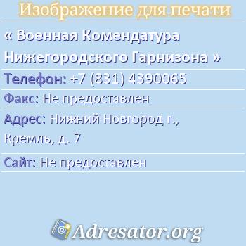Военная Комендатура Нижегородского Гарнизона по адресу: Нижний Новгород г., Кремль, д. 7