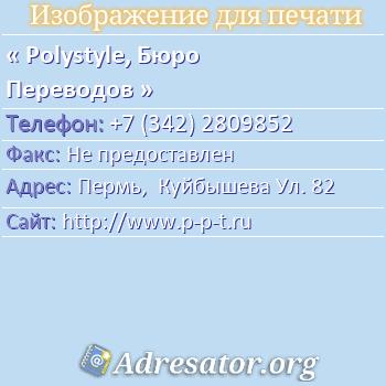 Polystyle, Бюро Переводов по адресу: Пермь,  Куйбышева Ул. 82
