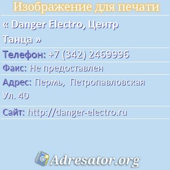 Danger Electro, Центр Танца по адресу: Пермь,  Петропавловская Ул. 40