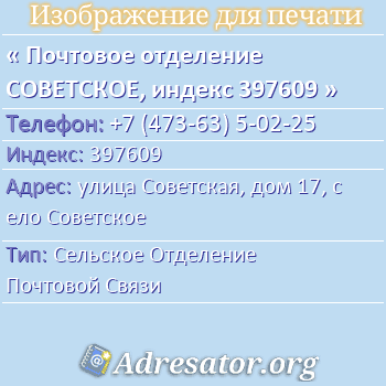 Почтовое отделение СОВЕТСКОЕ, индекс 397609 по адресу: улицаСоветская,дом17,село Советское