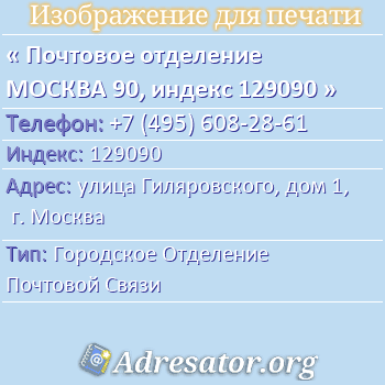 Почтовое отделение МОСКВА 90, индекс 129090 по адресу: улицаГиляровского,дом1,г. Москва