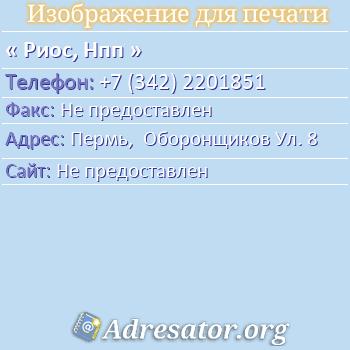 Риос, Нпп по адресу: Пермь,  Оборонщиков Ул. 8