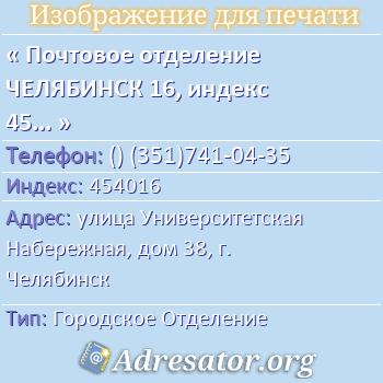 Почтовое отделение ЧЕЛЯБИНСК 16, индекс 454016 по адресу: улицаУниверситетская Набережная,дом38,г. Челябинск