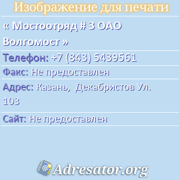 Мостоотряд # 3 ОАО Волгомост по адресу: Казань,  Декабристов Ул. 103