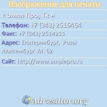 Эмпл Про, Тк по адресу: Екатеринбург,  Розы люксембург Ул. 62