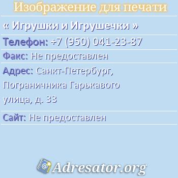 Игрушки и Игрушечки по адресу: Санкт-Петербург, Пограничника Гарькавого улица, д. 33