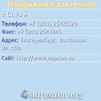 Стк-3 по адресу: Екатеринбург,  Восточная Ул. 160